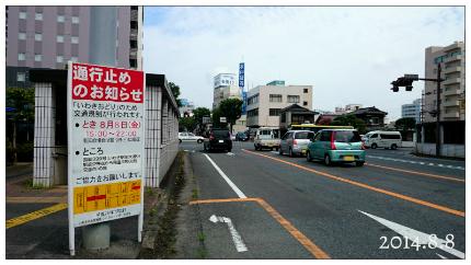 いわきおどり交通規制看板