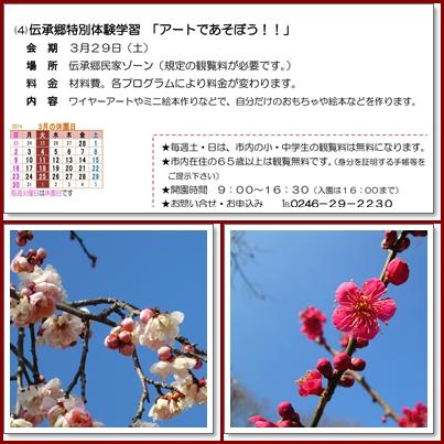20140327blog.jpg