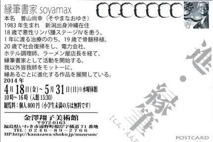 20140418進・縁筆2blog