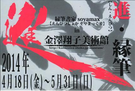20140418進・縁筆1blog