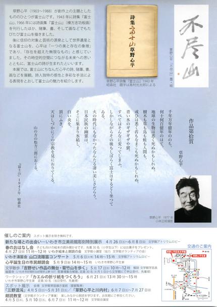 0419~0615草野心平記念文学館 春の企画展 草野心平の詩 富士山編-2