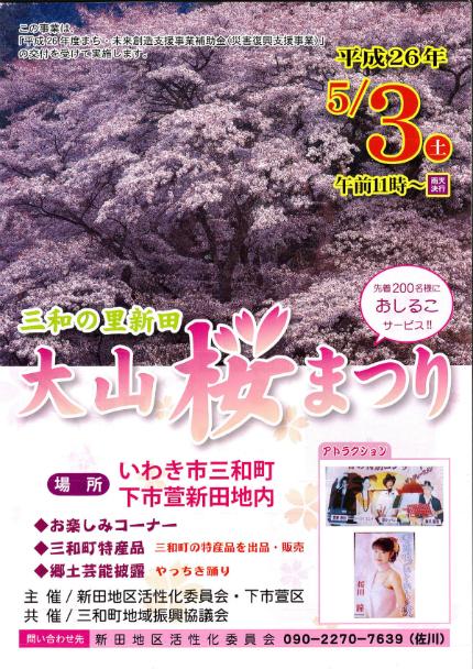 三和の里新田の大山桜まつり