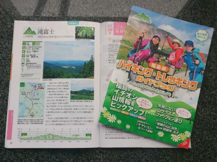 「第16回滝富士登山」5月28日(日)開催! [平成29年5月22日(月)更新]tags[福島県]