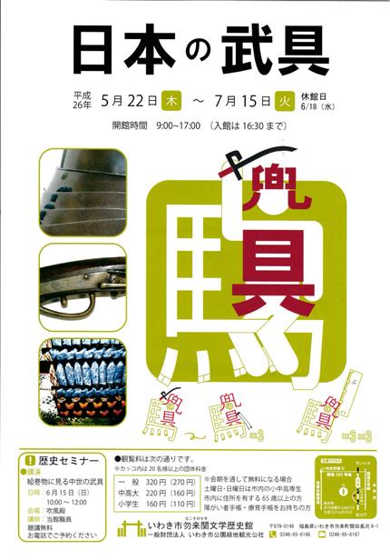 日本の武具0522~0715-1