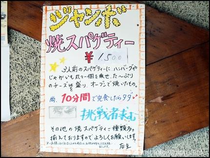 めーあ・べるく ジャンボやきすぱ26-2