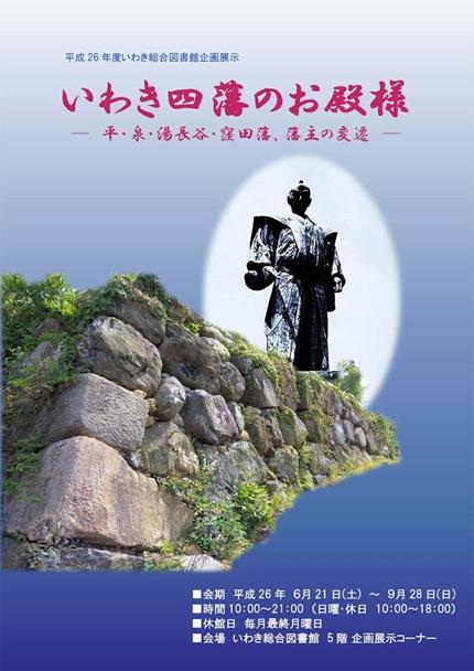 0621~0928 いわき総合図書館 いわき四藩のお殿様展