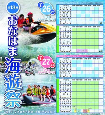 第13回おなはま海遊祭3