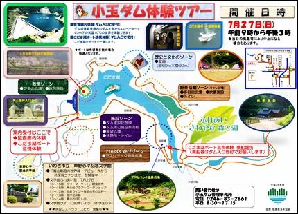 0727小玉ダム体験ツアー-2