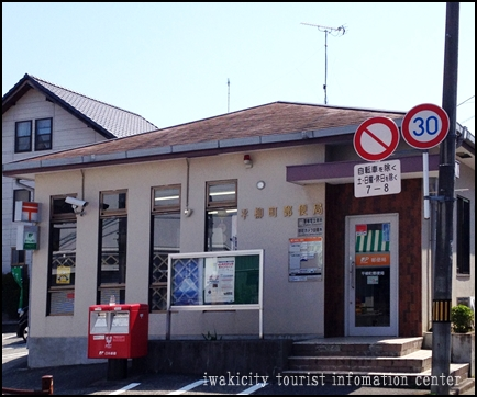 柳町郵便局