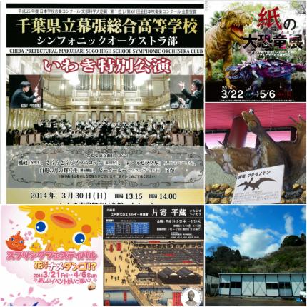 週末イベント情報(3月28日)