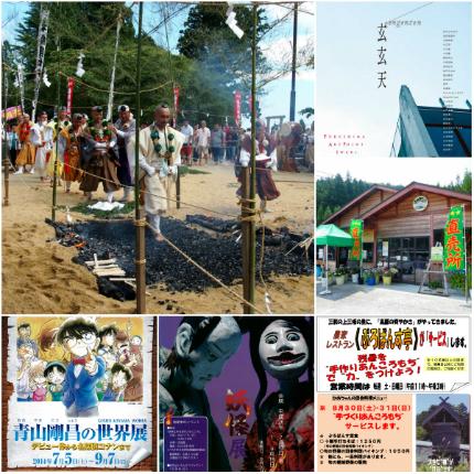週末イベント情報 平成26年8月29日(金)