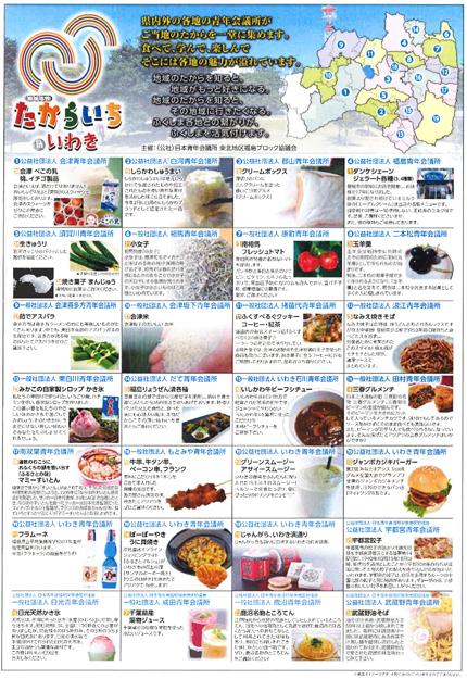 takaraichi.jpg