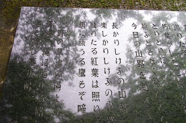 暮坂峠の牧水詩碑