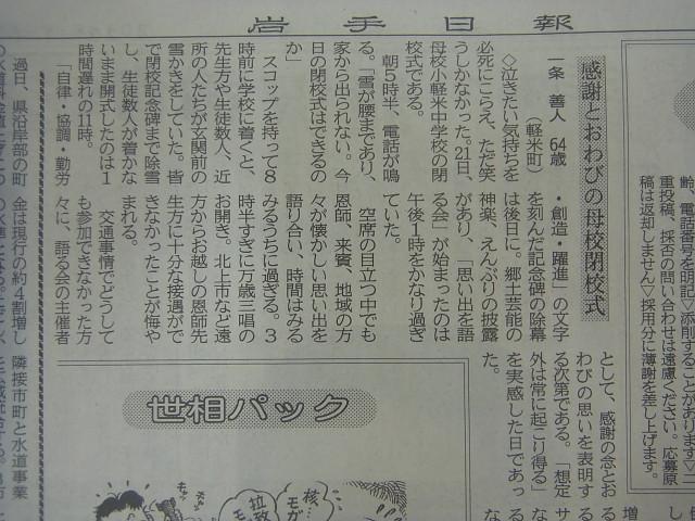 3月28日岩手日報