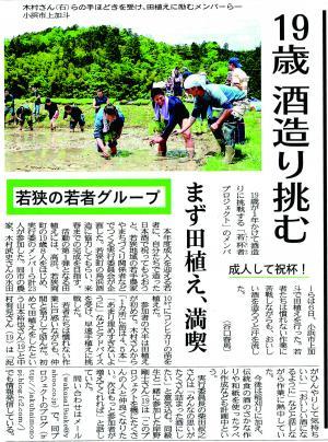 20140508福井新聞_convert_20140509104825