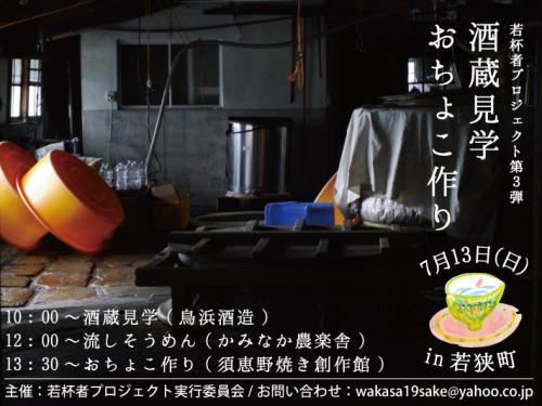 酒蔵見学&おちょこ_convert_20140704153003