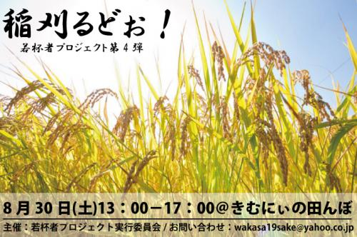 稲刈り_convert_20140820124513