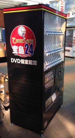 宝島24川越店