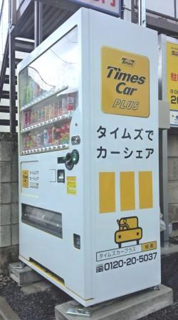 タイムズ24中野