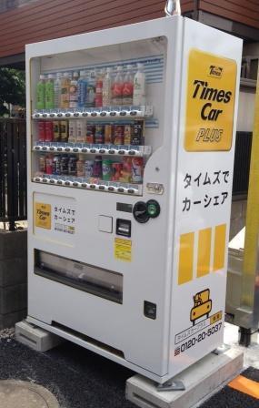 タイムズ24東大井
