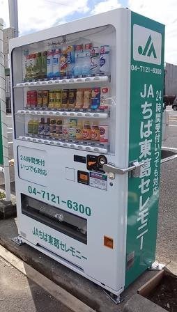 JA千葉東葛セレモニー会館アサヒ