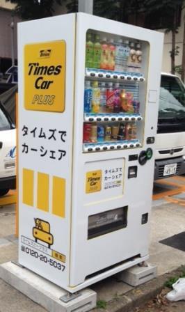 タイムズ24東大井4丁目