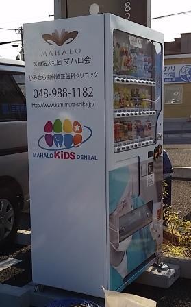 上村歯科1