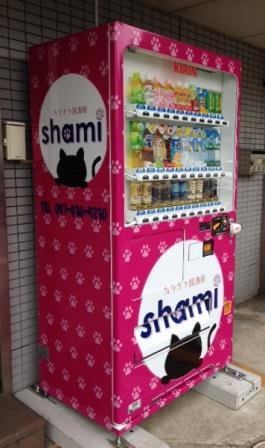 居酒屋Shami