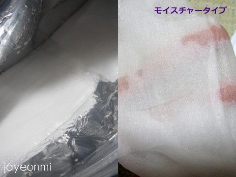 its skin_イッツスキン_デイリーマスク (2)