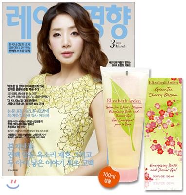 03 韓国女性誌_レディキョンヒャン_2014年3月号