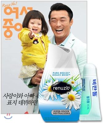 07 韓国女性誌_女性中央_2014年3月号-2