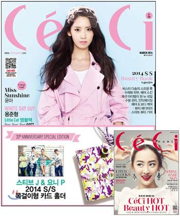11 韓国女性誌_Ceci_2014年3月号