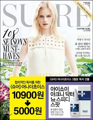 17 韓国女性誌_SURE_2014年3月号-2