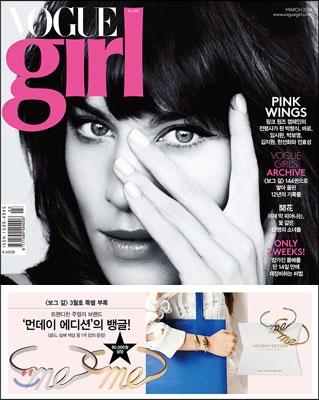 19 韓国女性誌_Vogue Girl_2014年3月号