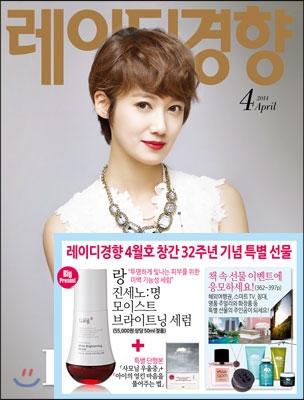 03 韓国女性誌_レディキョンヒャン_2014年4月号