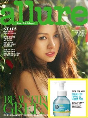 10 韓国女性誌_allure_2014年4月号-1