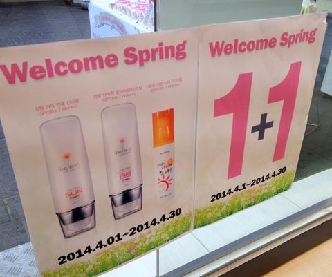 The Yeon_ザ・ヨン_新製品_セールスイベント_2014年4月 (2)