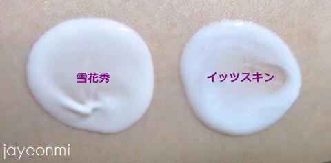 its skin_イッツスキン_プレステージ_デスカルゴ_フィナーレ (6)
