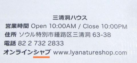 LYA Nature_リアネイチャー_三清洞ハウス(19)