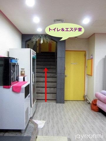 明洞花マッド汗蒸幕_体験(10)
