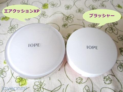 IOPE_アイオペ_クッション_ブラッシャー (3)