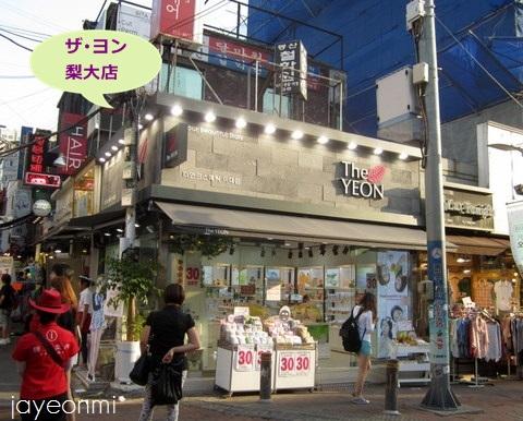 The Yeon_ザ・ヨン_梨大店(1)