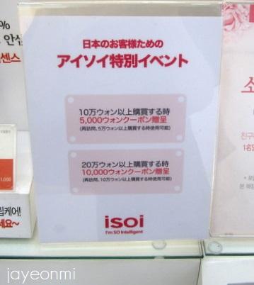 ISOI_アイソイ_ロデオ店_2014年7月 (8)