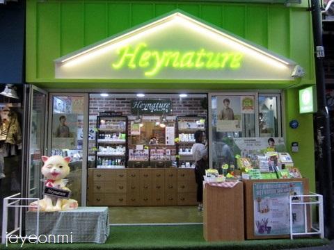 Heynature_ヘイネイチャー(1)
