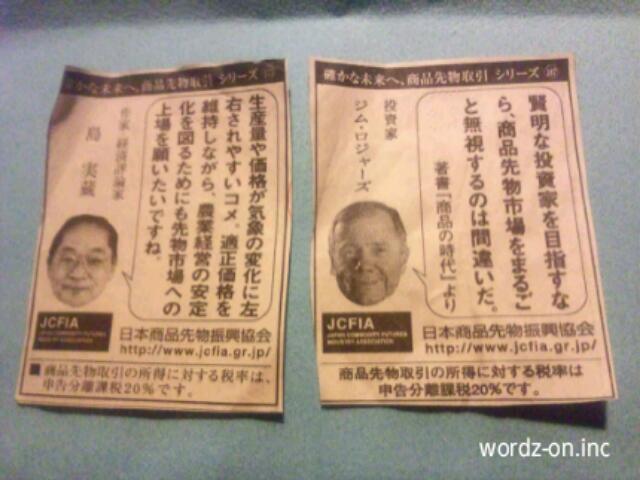 日本商品先物振興協会の記事中広告