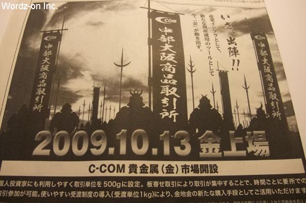c-com20091009.jpg
