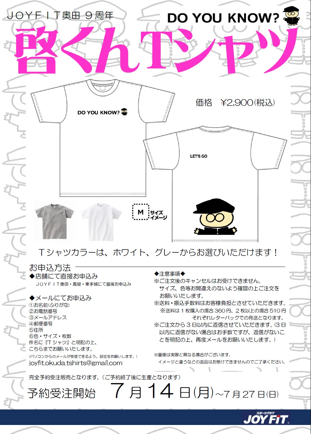啓くんTシャツ