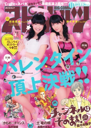 Big-Comic-Spirits-2013-No-11.jpg