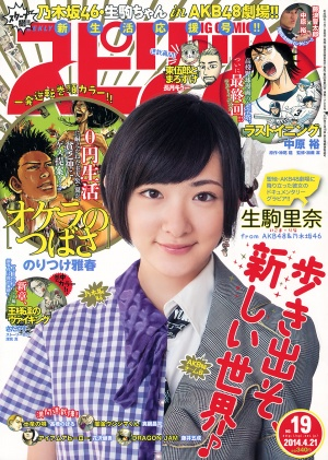 Big-Comic-Spirits-2014-No-19.jpg
