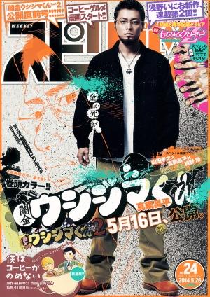 Big-Comic-Spirits-2014-No-23.jpg